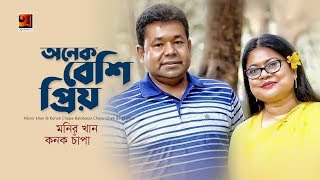 Bhalobashar Cheyeo Onek Beshi Priyo | Monir Khan, Kanak Chapa | Official Lyrical Video