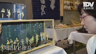 英語de徳島 #61竹人形