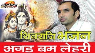 Agadbam Shiv Lehro Superhit Bhajan Naresh Purohit Jetavada Gujarat Studio