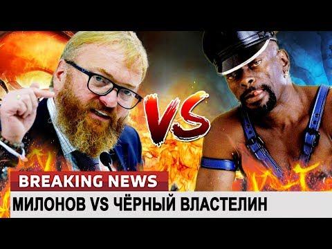 Милонов VS Чёрный властелин. Ломаные новости от 16.01.18
