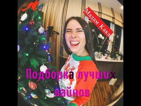 Полина Трубенкова [madam_kaka] - подборка лучших вайнов 2017