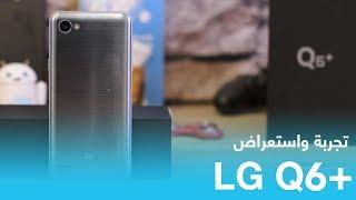 استعراض LG Q6 بلس : مميزات وعيوب بعد الإستخدام + مسابقة