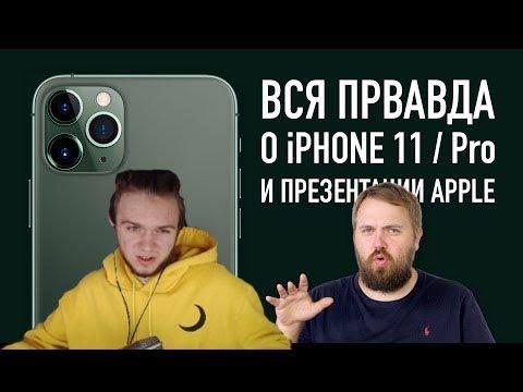 INSIDE смотрит Wylsacom | Вся правда об iPhone 11