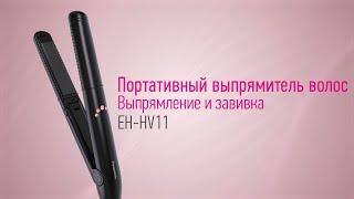 Выпрямитель для волос EH-HV11