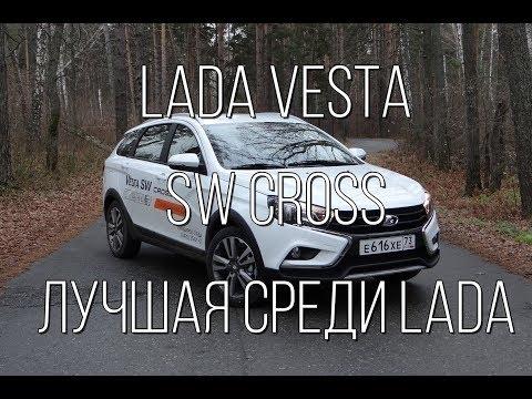 Lada Vesta SW Cross повод разбить копилку. Подробный обзор и тест.