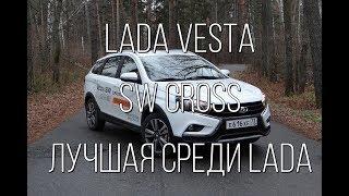 Lada Vesta SW Cross - повод разбить копилку. Подробный обзор и тест.