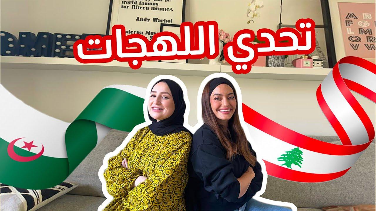 تحدي اللهجات مع كارن وازن / تحدي الجزائرية و اللبنانية