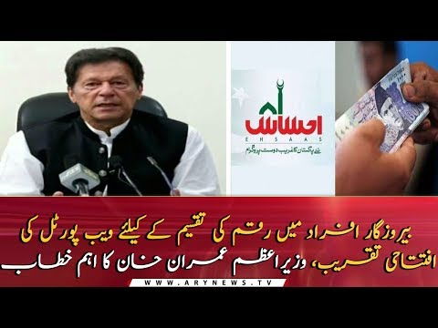 PM Imran Khan Launches A Web Portal Supporting Individuals Rendered Jobless Due To Covid 19