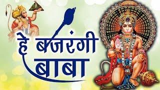 हे बजरंगी बाबा || Hey Bajrangi Baba || Bajrangbali Bhajan || Hanuman Bhajan
