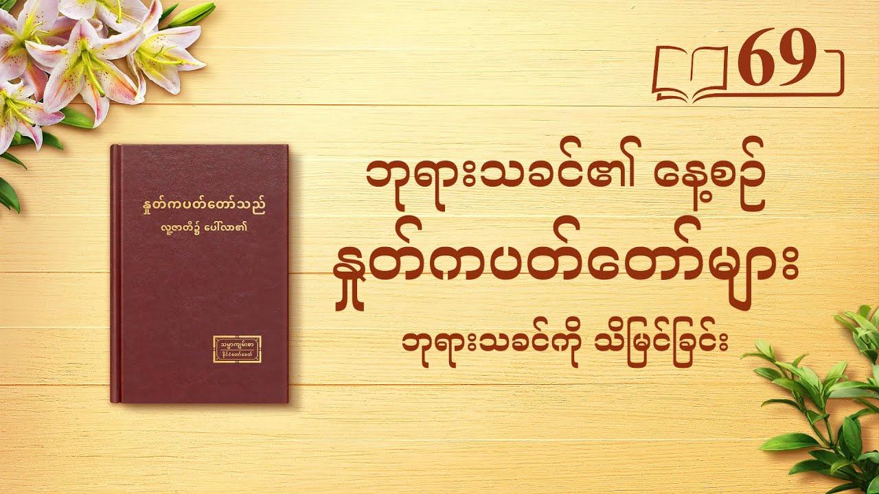 """ဘုရားသခင်၏ နေ့စဉ် နှုတ်ကပတ်တော်များ   """"ဘုရားသခင်၏ အမှုတော်၊ ဘုရားသခင်၏ စိတ်သဘောထားနှင့် ဘုရားသခင် ကိုယ်တော်တိုင် (၃)""""   ကောက်နုတ်ချက် ၆၉"""