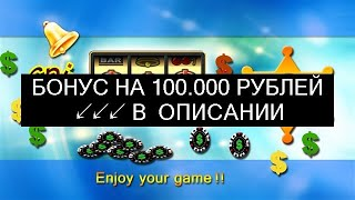 [Ищи Бонус В Описании ] Игровые Автоматы Вулкан | игровые аппараты вулкан на реальные