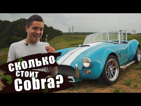 Сколько денег стоит SHELBY COBRA? Кит Кар из США.