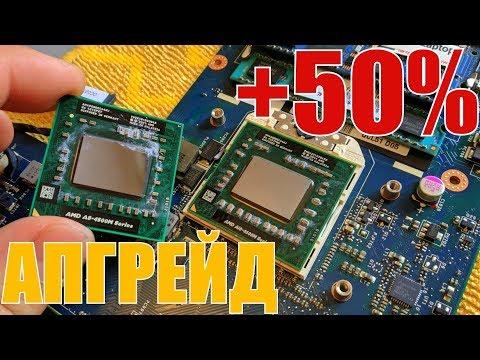 Замена процессора в НОУТБУКЕ AMD A8 4500m на AMD A10 4600m Апгрейд ПРОИЗВОДИТЕЛЬНОСТИ