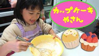 手抜きが酷いwママとおーちゃん一緒にクッキング♡カップケーキ屋さん♪himawari-CH