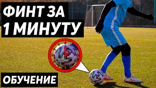 ОБУЧЕНИЕ ЗА 1 МИНУТУ!! | 1 MINUTE TRAINING