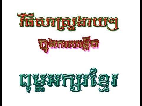 ios 7.1 khmer unicode