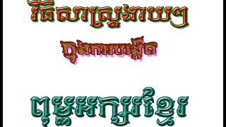 how to create font khmer unicode (ពុម្ពអក្សរខ្មែរ)
