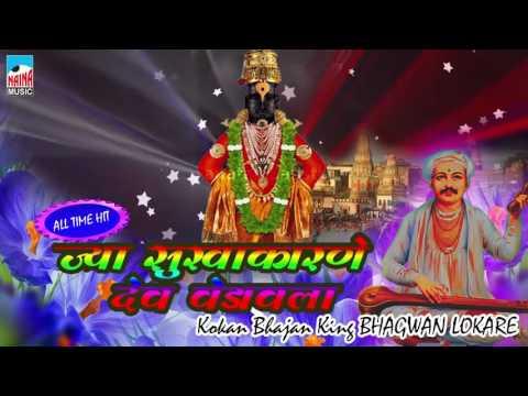 कोकणी भजन - ज्या सुखा कारणे देव वेडावला  | Jya Sukhakarne Dev Vedavla !