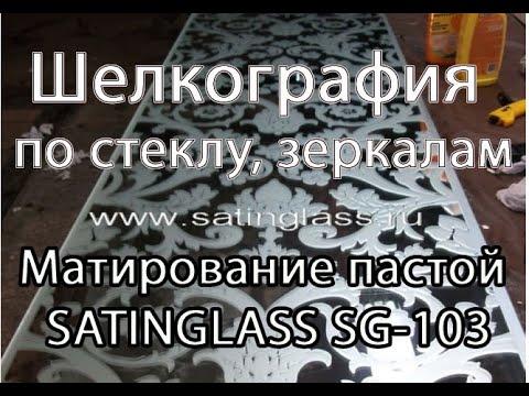 Шелкография на стекле пастой для матирования Satinglass SG- 103. Матирование трафаретной печатью.