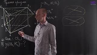 Геометрия, 10 класс | Расстояние между скрещивающимися прямыми