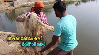చేపల వల విసరడం ఎలా | How to throw a Net for Fish Telugu