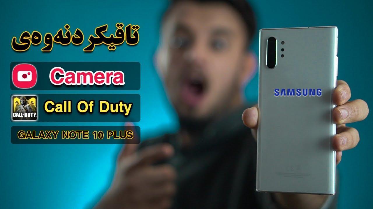 Galaxy Note 10+ Kuridsh | پاش هەفتەیەک بەکارهێنان | شایەنی کڕینە ؟