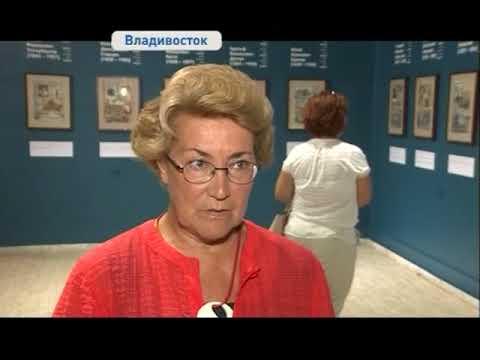 Выставка об отцах-основателях Владивостока открыта в музее Арсеньева