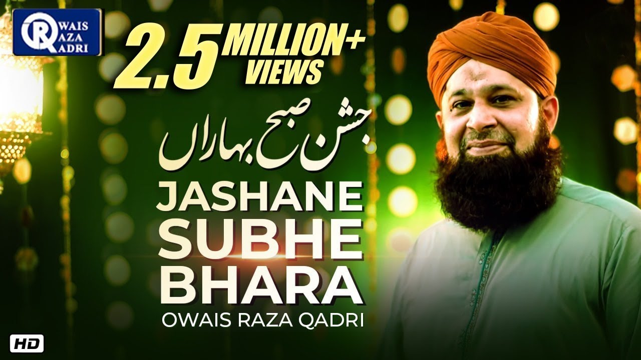 Jashane Subhe Bhara - Owais Raza Qadri | Rabi Ul Awal Kalam | Ya Nabi ﷺ | Official Video