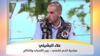 علاء البشيتي - مبادرة الدم نشمي .. بين الأسباب والنتائج