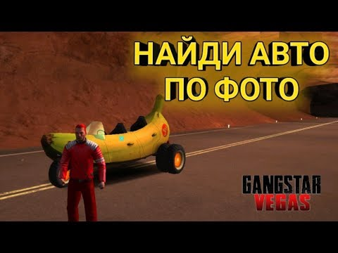 Найди Авто По Фото #3 | Gangstar Vegas