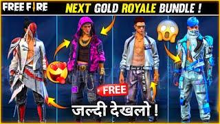 Free Fire Next Gold Royale Bundle | New Gold Royale Free Fire | Free Fire New Event - New Update