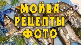 Мойва рецепты фото и видео от Petr de Cril'on & SonyKpK