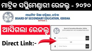 10th Supplement Result Published, HSC,SOSC 2ND BSE Odisha 2020 How to Check Result ?