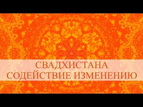 Сольфеджио 417 Гц 2-я чакра (Свадхистана). Глубинные изменения прошлого (исправление кармы)
