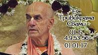 Шримад Бхагаватам 4.9.53-56 - Тривикрама Свами