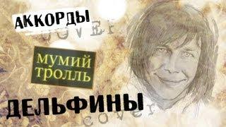 Мумий Тролль - Дельфины (cover) Mumiy Troll - Dolphins