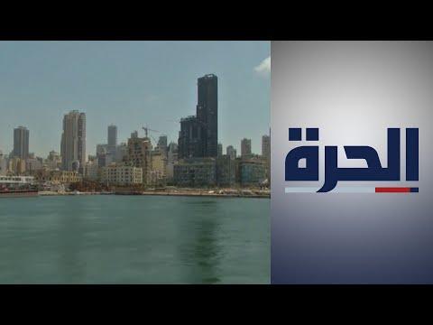 أضرار الانفجار بمليارات الدولارات.. الاقتصاد اللبناني ينكمش أكثر من 25 بالمئة  - 15:57-2020 / 8 / 9