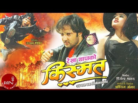 New Nepali Movie  KISMAT  Rekha Thapa  Biraj Bhatt  Aryan Sigdel
