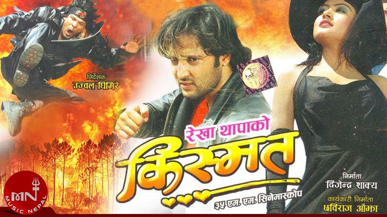 New Nepali Movie Kismat Rekha Thapa Biraj Bhatt Aryan