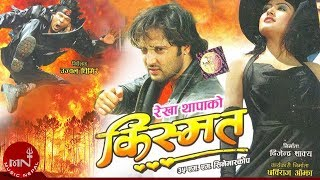 KISMAT | Nepali Full Movie | Rekha Thapa | Biraj Bhatta | Aryan Sigdel
