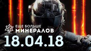 ☕ Игровые новости:  сюжетная компания Black Ops 4, Battlegrounds, блокировки Роскомнадзора(, 2018-04-18T12:19:01.000Z)