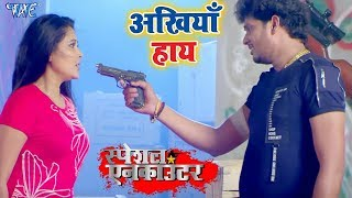 Ankhiya Haye - Special Encounter - Alok Kumar, Pamela Jain - Bhojpuri Movie Songs 2019 New