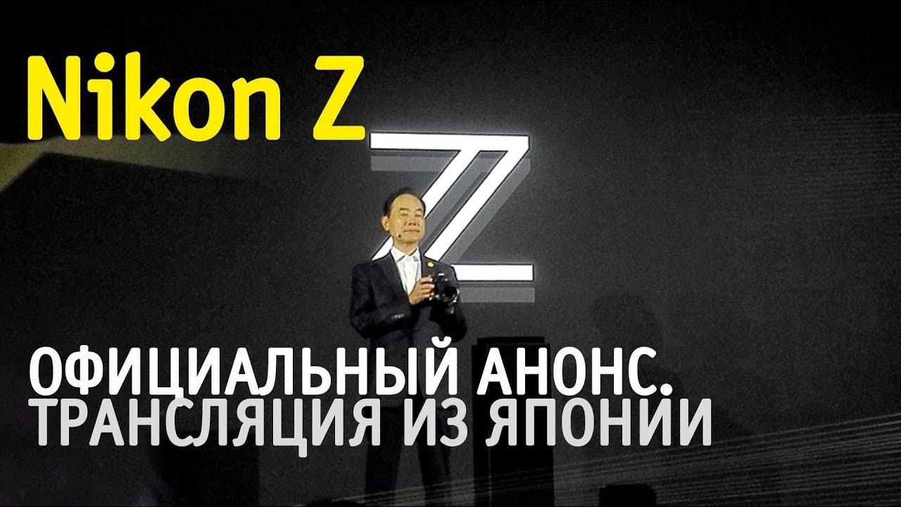 Nikon Z представлен официально. Прямая трансляция из Японии