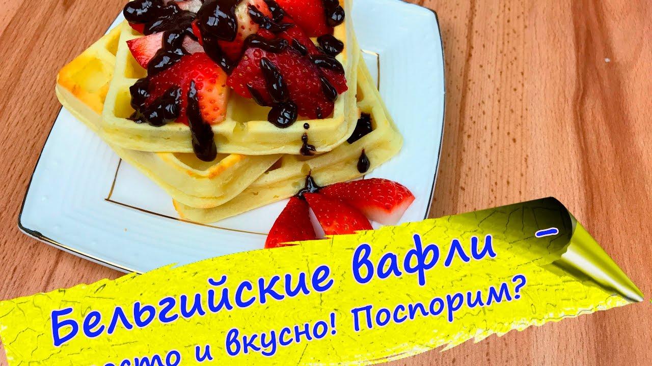 венские вафли самый лучший проверенный рецепт