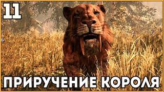 Прохождение Far Cry Primal ● Часть 11 ● Приручение саблезубого тигра (1080p 60fps)(Плейлист этой игры ▻ http://bit.ly/roboprimal Все мои прохождения ▻ http://bit.ly/robosergall ↓ ↓ ↓ Больше информации ниже ↓..., 2016-03-07T11:00:02.000Z)