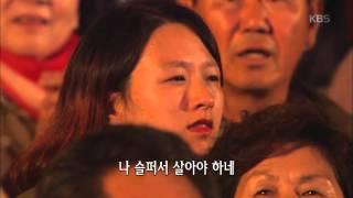 [HIT] 가요무대 - 김연자 - 나 가거든.20151102