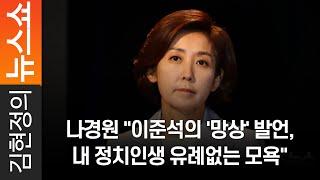 """나경원 """"이준석의 '망상' 발언, 내 정치인생…"""