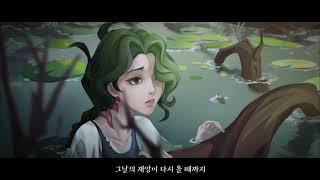 신규 감시자-나이아스(그레이스) 스토리 감상!