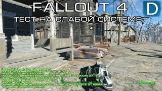 Тест Fallout 4 на слабой системе. СМОТРЕТЬ ОПИСАНИЕ