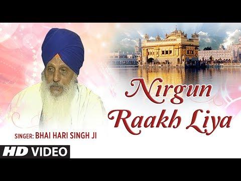 Nirgun Raakh Liya (Shabad Gurbani) | Nirgun Rakh Liya | Bhai Hari Singh Ji | T-Series